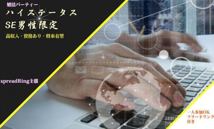 【上野の婚活パーティー・お見合いパーティー】エグジット株式会社主催 2016年7月24日