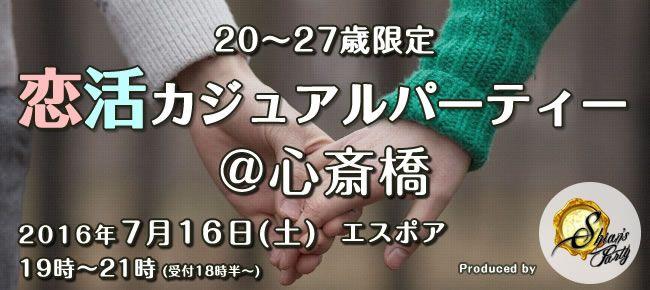 【心斎橋の恋活パーティー】SHIAN'S PARTY主催 2016年7月16日