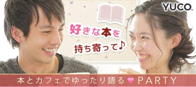 【恵比寿の婚活パーティー・お見合いパーティー】ユーコ主催 2016年7月23日
