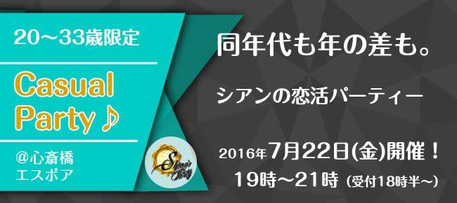 【心斎橋の恋活パーティー】SHIAN'S PARTY主催 2016年7月22日