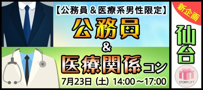 【仙台のプチ街コン】StoryGift主催 2016年7月23日