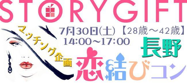 【長野のプチ街コン】StoryGift主催 2016年7月30日