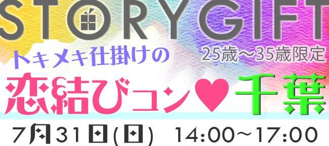 【千葉のプチ街コン】StoryGift主催 2016年7月31日