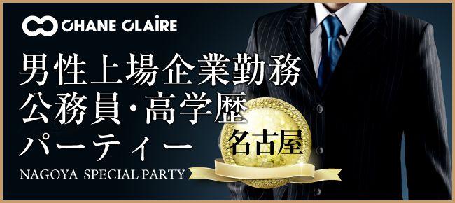 【名古屋市内その他の婚活パーティー・お見合いパーティー】シャンクレール主催 2016年7月17日