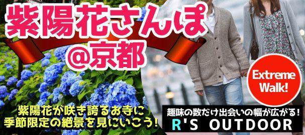 【京都府その他のプチ街コン】R`S kichen主催 2016年7月3日