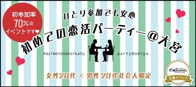 【大宮の恋活パーティー】街コンジャパン主催 2016年7月3日