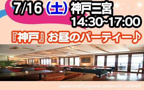 【三宮・元町の恋活パーティー】LierProjet主催 2016年7月16日