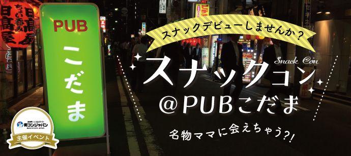 【東京都その他のプチ街コン】街コンジャパン主催 2016年7月30日