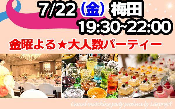 【梅田の恋活パーティー】LierProjet主催 2016年7月22日