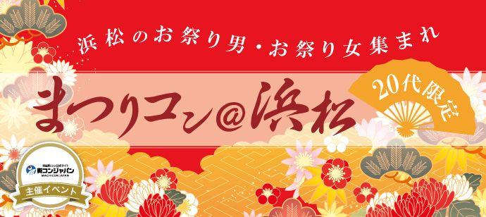【浜松のプチ街コン】街コンジャパン主催 2016年7月31日