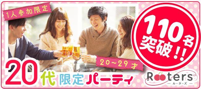 【表参道の恋活パーティー】株式会社Rooters主催 2016年7月24日
