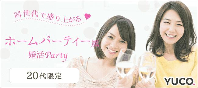 【渋谷の婚活パーティー・お見合いパーティー】ユーコ主催 2016年7月24日