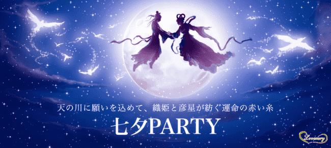 【横浜市内その他の恋活パーティー】ラブジュアリー主催 2016年7月7日