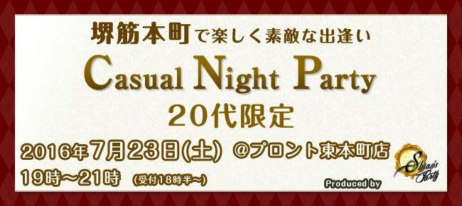 【本町の恋活パーティー】SHIAN'S PARTY主催 2016年7月23日