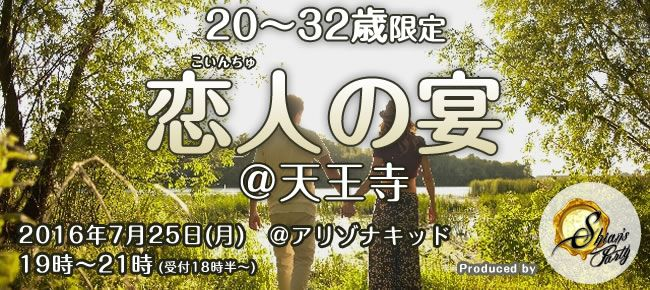 【天王寺の恋活パーティー】SHIAN'S PARTY主催 2016年7月25日