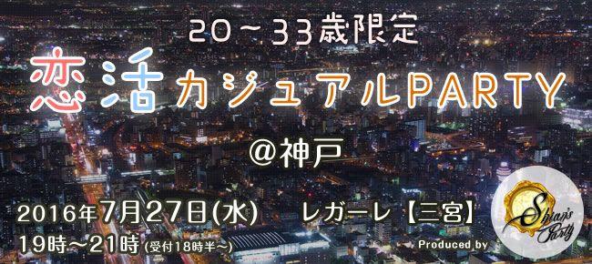 【神戸市内その他の恋活パーティー】SHIAN'S PARTY主催 2016年7月27日