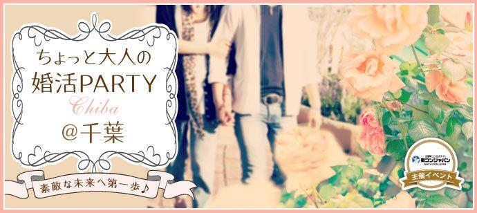 【船橋の婚活パーティー・お見合いパーティー】街コンジャパン主催 2016年7月16日