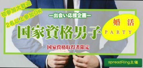 【上野の婚活パーティー・お見合いパーティー】エグジット株式会社主催 2016年8月21日