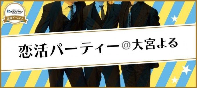 【大宮の恋活パーティー】街コンジャパン主催 2016年7月10日
