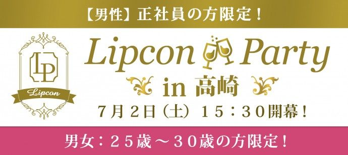 【高崎のプチ街コン】株式会社フィールドリッチ主催 2016年7月2日