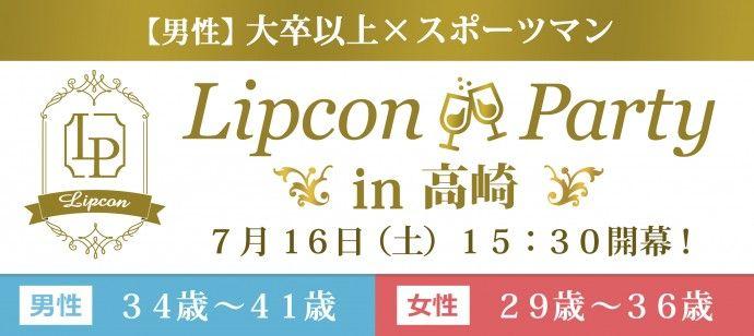【高崎のプチ街コン】株式会社フィールドリッチ主催 2016年7月16日