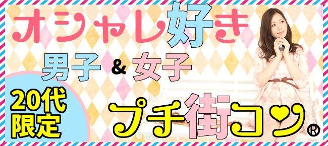 【松本のプチ街コン】街コンkey主催 2016年7月30日