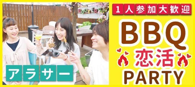 【表参道の恋活パーティー】Rooters主催 2016年7月24日