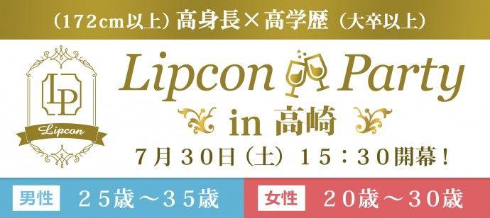 【高崎のプチ街コン】株式会社フィールドリッチ主催 2016年7月30日