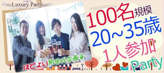 【心斎橋の恋活パーティー】Luxury Party主催 2016年8月13日