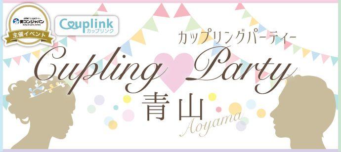 【青山の恋活パーティー】街コンジャパン主催 2016年7月16日