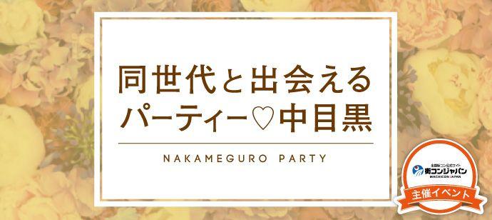 【中目黒の恋活パーティー】街コンジャパン主催 2016年7月12日