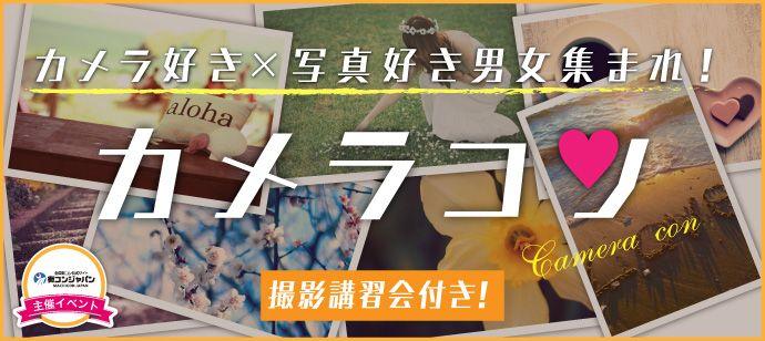 【立川の恋活パーティー】街コンジャパン主催 2016年7月23日