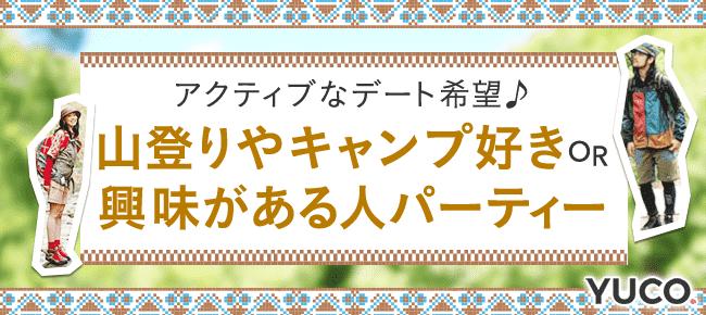 【心斎橋の婚活パーティー・お見合いパーティー】ユーコ主催 2016年7月24日