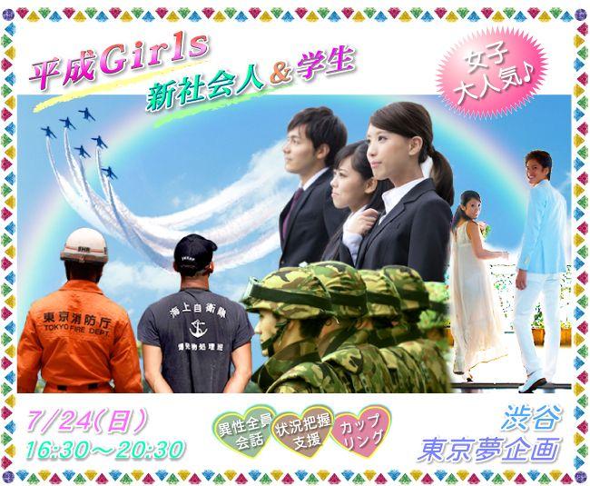 【渋谷の恋活パーティー】東京夢企画主催 2016年7月24日
