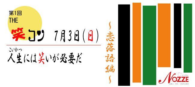 【東京都その他のプチ街コン】Nozze主催 2016年7月3日