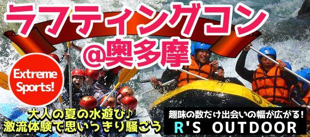 【東京都その他のプチ街コン】R`S kichen主催 2016年7月16日