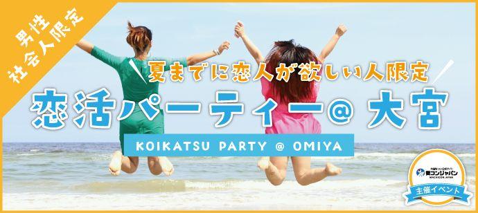 【大宮の恋活パーティー】街コンジャパン主催 2016年7月9日