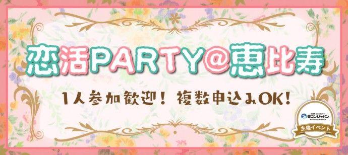 【恵比寿の恋活パーティー】街コンジャパン主催 2016年7月3日