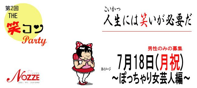 【東京都その他の恋活パーティー】Nozze主催 2016年7月18日