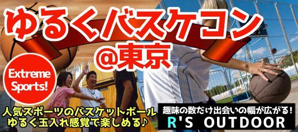 【東京都その他のプチ街コン】R`S kichen主催 2016年7月18日