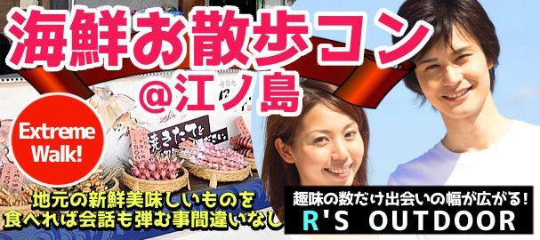 【神奈川県その他のプチ街コン】R`S kichen主催 2016年7月3日