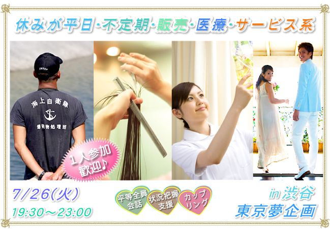 【渋谷のプチ街コン】東京夢企画主催 2016年7月26日