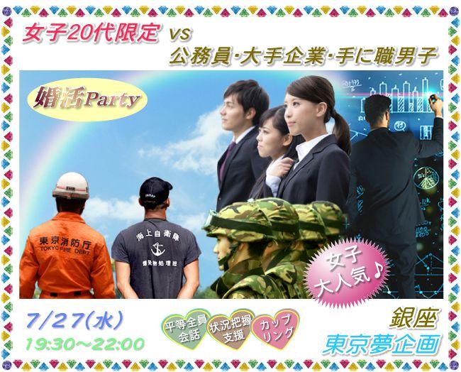 【銀座の婚活パーティー・お見合いパーティー】東京夢企画主催 2016年7月27日