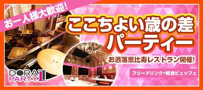 【恵比寿の恋活パーティー】ドラドラ主催 2016年8月13日