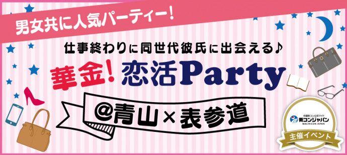 【青山の恋活パーティー】街コンジャパン主催 2016年7月22日