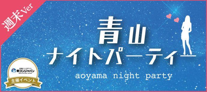 【青山の恋活パーティー】街コンジャパン主催 2016年7月24日