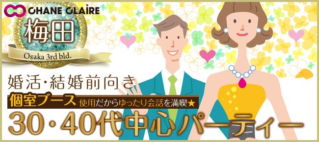 【梅田の婚活パーティー・お見合いパーティー】シャンクレール主催 2016年7月10日
