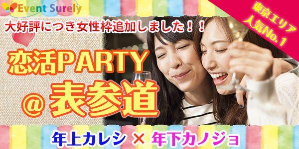 【表参道の恋活パーティー】Surely株式会社主催 2016年7月8日