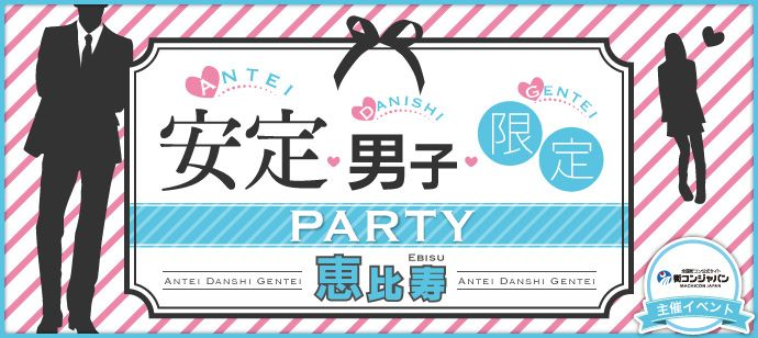 【恵比寿の恋活パーティー】街コンジャパン主催 2016年7月17日