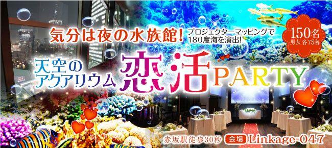 【赤坂の恋活パーティー】happysmileparty主催 2016年8月21日